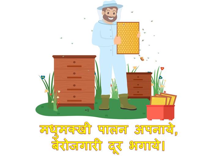 मधुमक्खी पालन अपनाये, बेरोजगारी दूर भगाये।